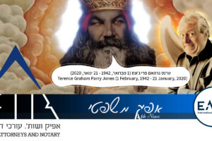 Afik News 302 12.02.2020