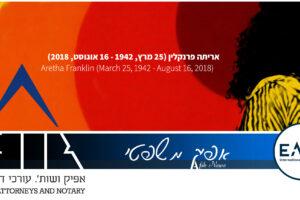 Afik News 304 11.03.2020