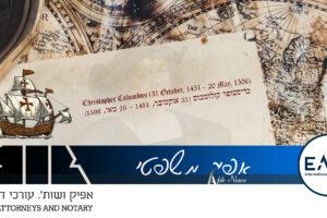 Afik News 308 06.05.2020