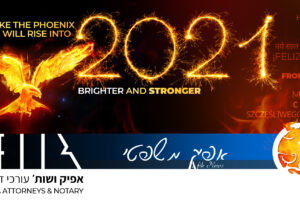 Afik News 324 16.12.2020