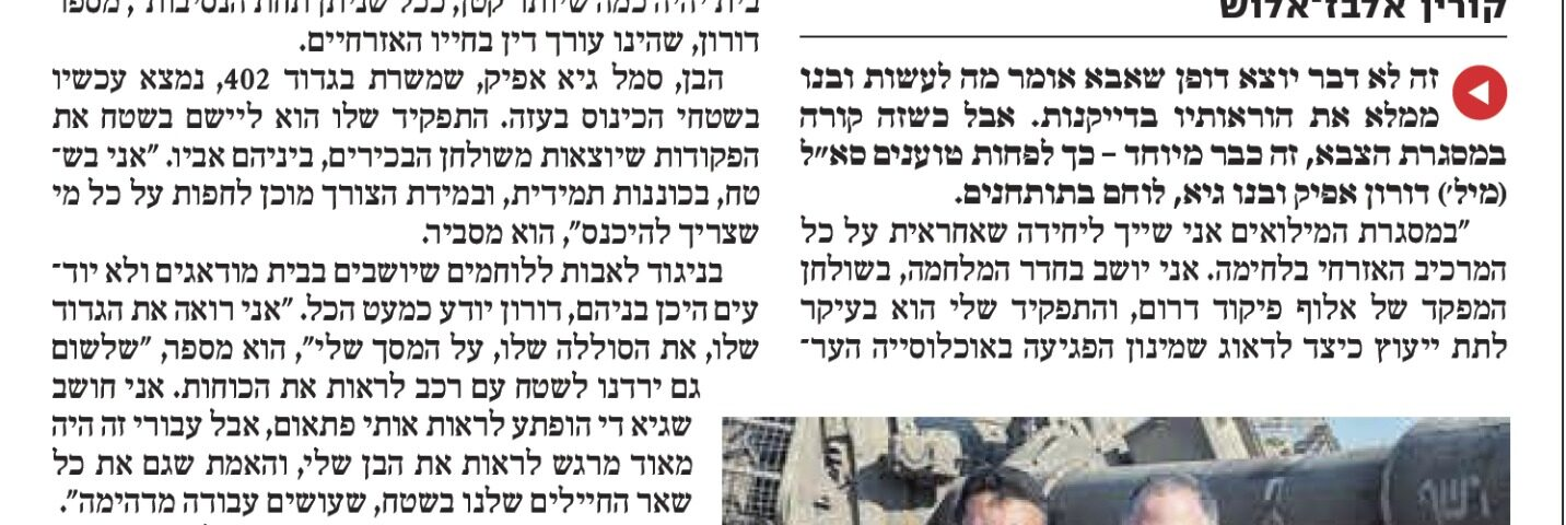 Yediot Aharonot: A family of gunners